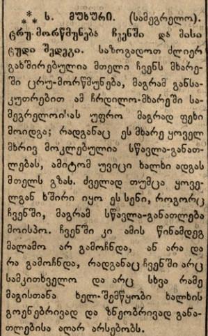 1 3 — Chkhorotsku,Ge