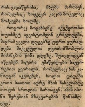 4 3 — Chkhorotsku,Ge